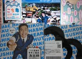 「こち亀」CD&応募券.jpg
